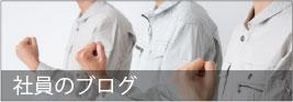 社員のブログ